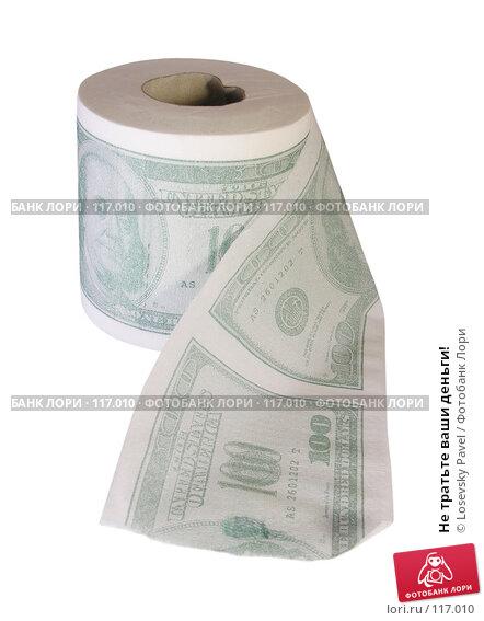 Не тратьте ваши деньги!, фото № 117010, снято 8 марта 2006 г. (c) Losevsky Pavel / Фотобанк Лори