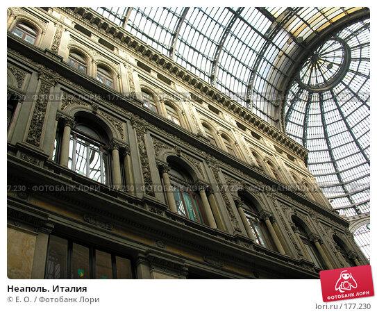 Неаполь. Италия, фото № 177230, снято 8 января 2008 г. (c) Екатерина Овсянникова / Фотобанк Лори