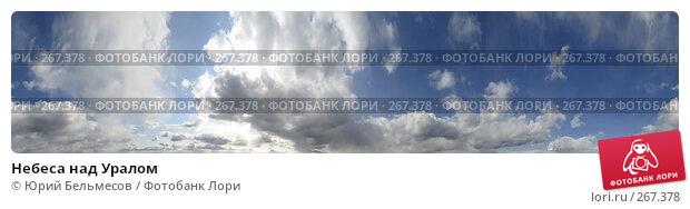 Небеса над Уралом, фото № 267378, снято 27 апреля 2008 г. (c) Юрий Бельмесов / Фотобанк Лори