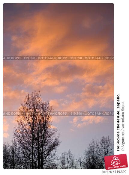 Небесное свечение, зарево, фото № 119390, снято 17 декабря 2006 г. (c) Argument / Фотобанк Лори