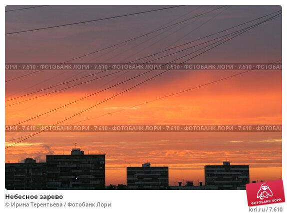 Небесное зарево, эксклюзивное фото № 7610, снято 6 сентября 2005 г. (c) Ирина Терентьева / Фотобанк Лори