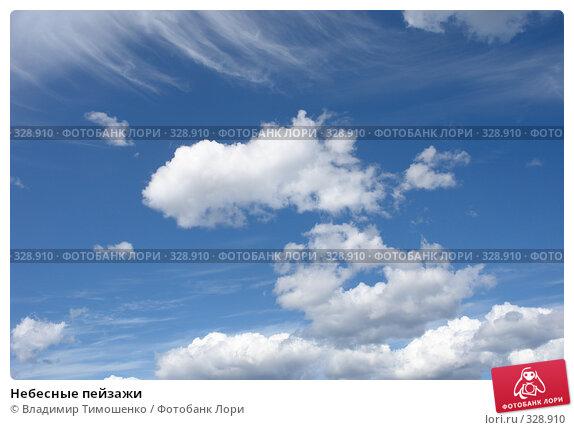 Небесные пейзажи, фото № 328910, снято 15 июня 2008 г. (c) Владимир Тимошенко / Фотобанк Лори
