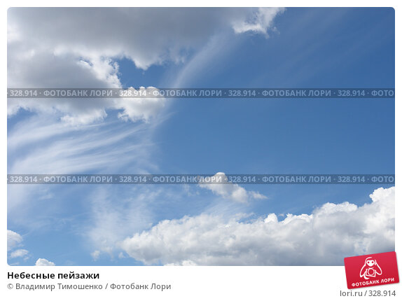 Небесные пейзажи, фото № 328914, снято 15 июня 2008 г. (c) Владимир Тимошенко / Фотобанк Лори