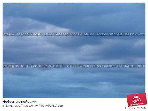 Небесные пейзажи, фото № 328930, снято 18 июня 2008 г. (c) Владимир Тимошенко / Фотобанк Лори