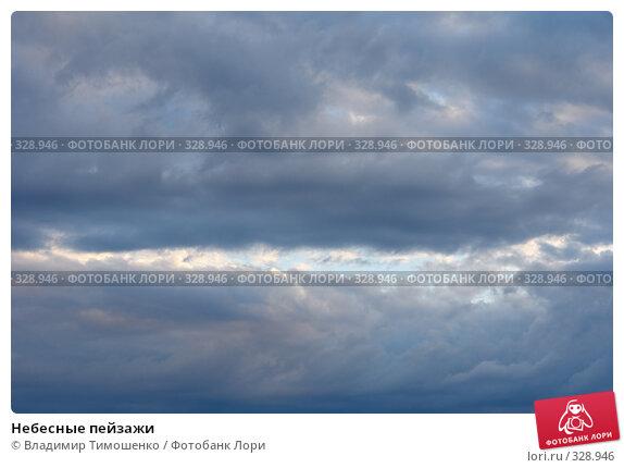 Купить «Небесные пейзажи», фото № 328946, снято 18 июня 2008 г. (c) Владимир Тимошенко / Фотобанк Лори