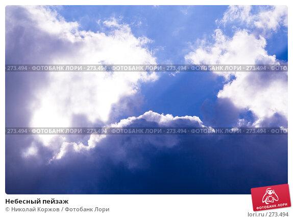 Небесный пейзаж, фото № 273494, снято 3 апреля 2008 г. (c) Николай Коржов / Фотобанк Лори