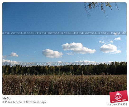 Купить «Небо», фото № 133834, снято 19 сентября 2007 г. (c) Илья Телегин / Фотобанк Лори