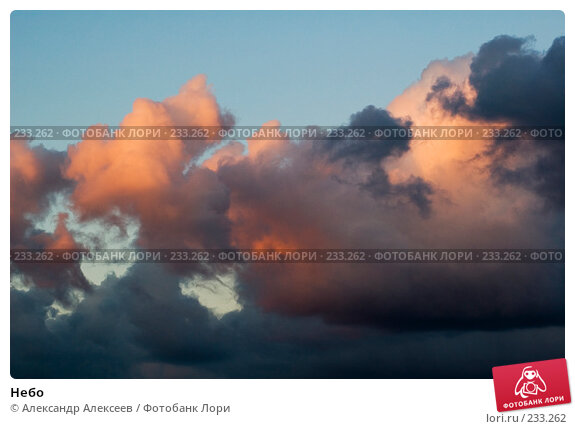 Небо, эксклюзивное фото № 233262, снято 2 сентября 2006 г. (c) Александр Алексеев / Фотобанк Лори