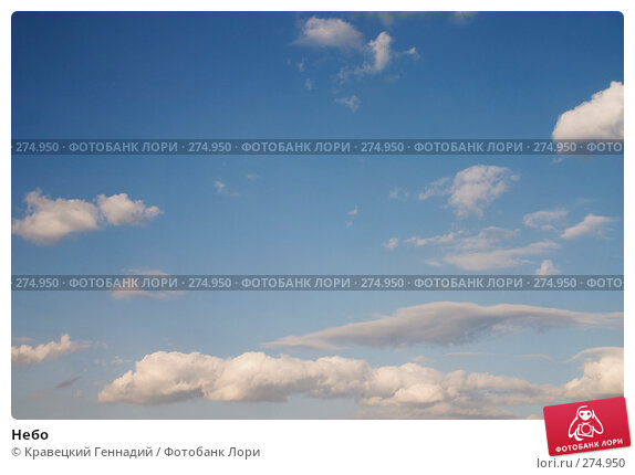 Небо, фото № 274950, снято 21 мая 2004 г. (c) Кравецкий Геннадий / Фотобанк Лори