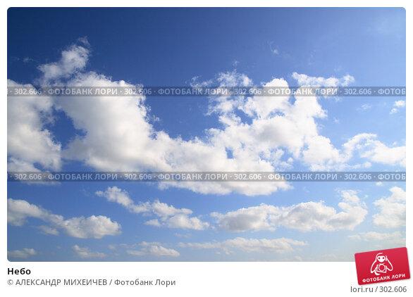 Купить «Небо», фото № 302606, снято 26 февраля 2008 г. (c) АЛЕКСАНДР МИХЕИЧЕВ / Фотобанк Лори