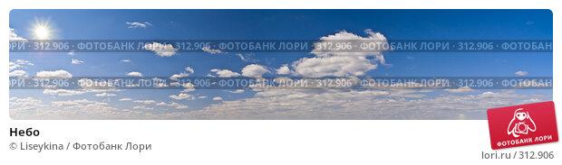 Небо, фото № 312906, снято 27 мая 2017 г. (c) Liseykina / Фотобанк Лори