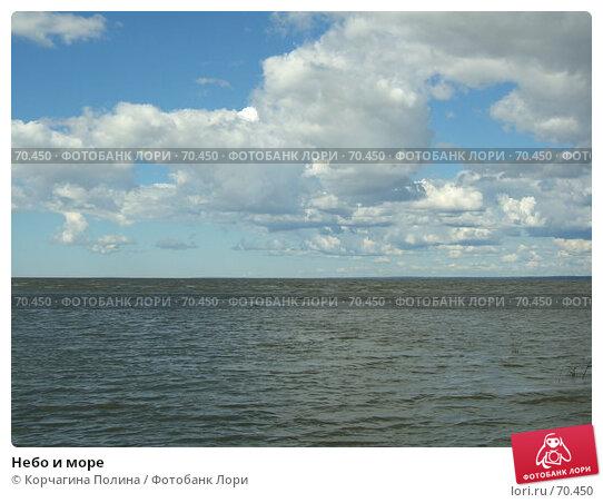 Небо и море, фото № 70450, снято 22 июля 2006 г. (c) Корчагина Полина / Фотобанк Лори