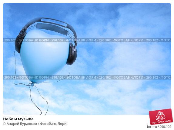 Небо и музыка, фото № 290102, снято 13 февраля 2008 г. (c) Андрей Бурдюков / Фотобанк Лори