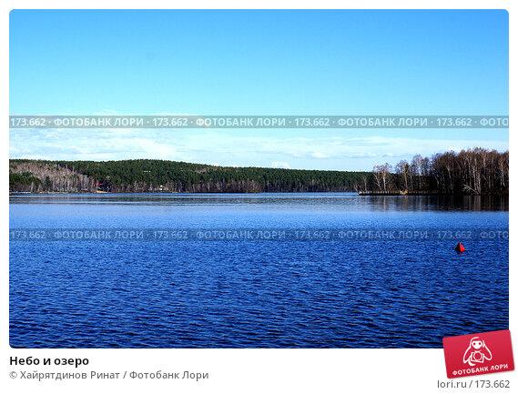 Небо и озеро, фото № 173662, снято 11 мая 2007 г. (c) Хайрятдинов Ринат / Фотобанк Лори