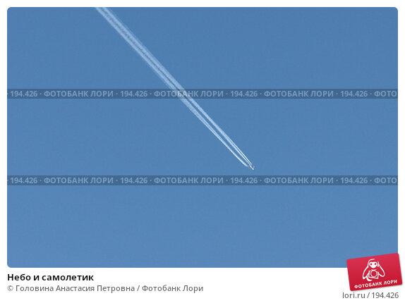 Купить «Небо и самолетик», фото № 194426, снято 4 ноября 2006 г. (c) Головина Анастасия Петровна / Фотобанк Лори