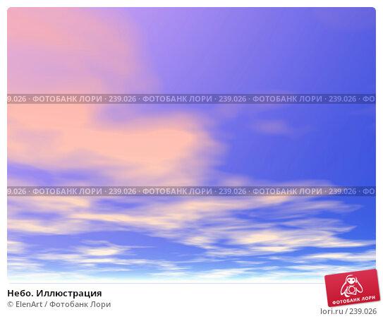 Купить «Небо. Иллюстрация», иллюстрация № 239026 (c) ElenArt / Фотобанк Лори