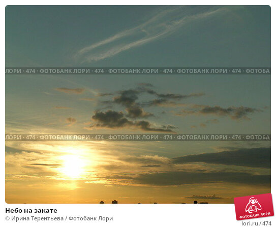 Небо на закате, эксклюзивное фото № 474, снято 1 июля 2004 г. (c) Ирина Терентьева / Фотобанк Лори