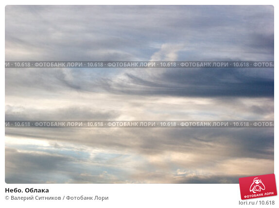 Небо. Облака, фото № 10618, снято 26 октября 2005 г. (c) Валерий Ситников / Фотобанк Лори