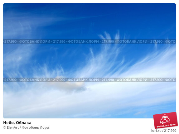Небо. Облака, фото № 217990, снято 3 декабря 2016 г. (c) ElenArt / Фотобанк Лори