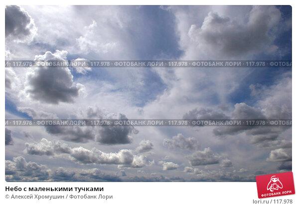 Купить «Небо с маленькими тучками», фото № 117978, снято 7 августа 2006 г. (c) Алексей Хромушин / Фотобанк Лори