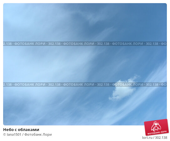 Небо с облаками, эксклюзивное фото № 302138, снято 28 мая 2008 г. (c) lana1501 / Фотобанк Лори