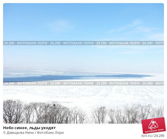 Небо синее, льды уходят, фото № 24290, снято 9 марта 2007 г. (c) Давыдова Нина / Фотобанк Лори