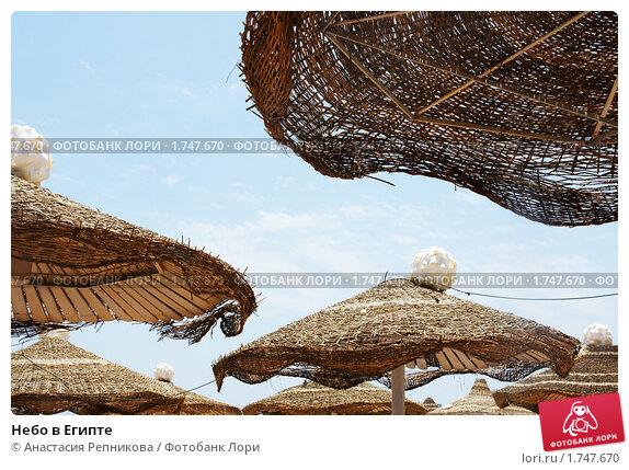 Небо в Египте (2010 год). Стоковое фото, фотограф Анастасия Репникова / Фотобанк Лори