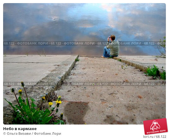 Небо в кармане, эксклюзивное фото № 68122, снято 23 мая 2004 г. (c) Ольга Визави / Фотобанк Лори