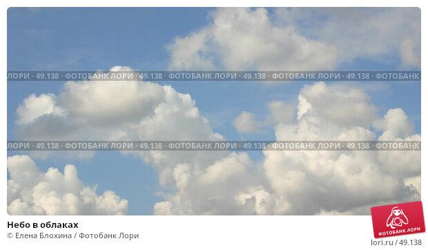 Купить «Небо в облаках», фото № 49138, снято 24 апреля 2007 г. (c) Елена Блохина / Фотобанк Лори