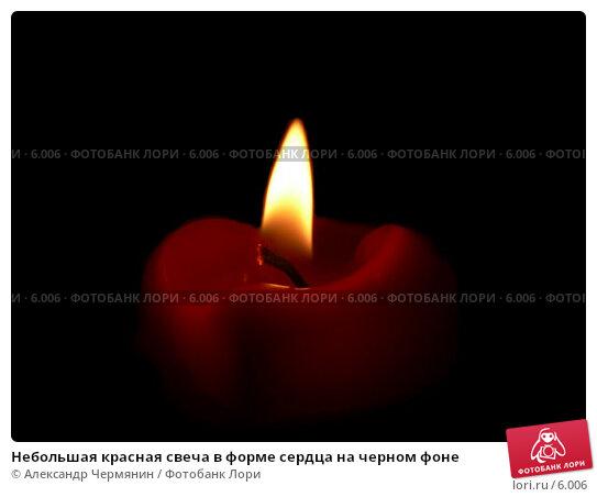 Небольшая красная свеча в форме сердца на черном фоне, фото № 6006, снято 13 июля 2005 г. (c) Александр Чермянин / Фотобанк Лори