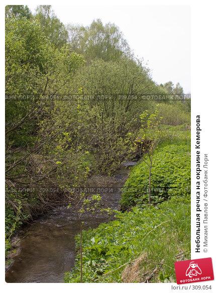 Небольшая речка на окраине Кемерова, фото № 309054, снято 19 мая 2008 г. (c) Михаил Павлов / Фотобанк Лори