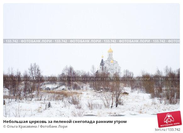 Небольшая церковь за пеленой снегопада ранним утром, фото № 133742, снято 29 апреля 2007 г. (c) Ольга Красавина / Фотобанк Лори