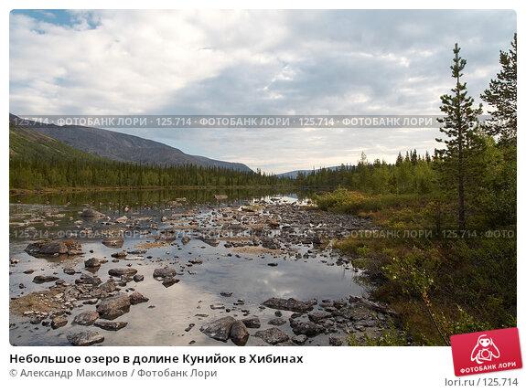 Небольшое озеро в долине Кунийок в Хибинах, фото № 125714, снято 21 августа 2006 г. (c) Александр Максимов / Фотобанк Лори