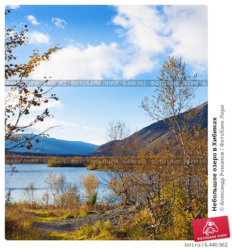 Купить «Небольшое озеро в Хибинах», фото № 6440962, снято 9 сентября 2010 г. (c) Александр Романов / Фотобанк Лори