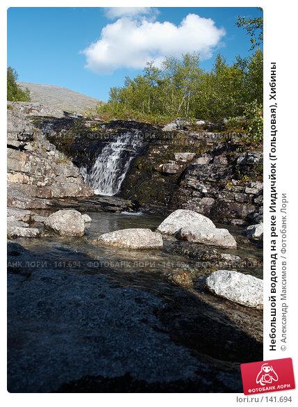 Небольшой водопад на реке Иидичйок (Гольцовая), Хибины, фото № 141694, снято 21 августа 2006 г. (c) Александр Максимов / Фотобанк Лори