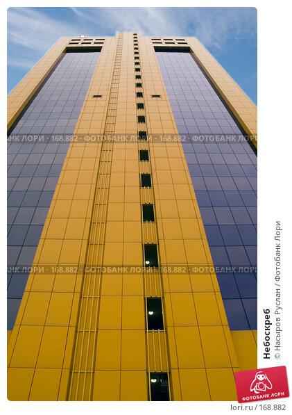 Купить «Небоскреб», фото № 168882, снято 25 октября 2007 г. (c) Насыров Руслан / Фотобанк Лори