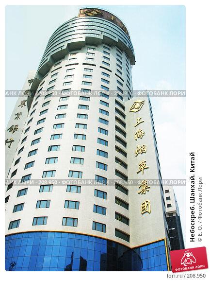 Купить «Небоскреб. Шанхай. Китай», фото № 208950, снято 8 сентября 2007 г. (c) Екатерина Овсянникова / Фотобанк Лори
