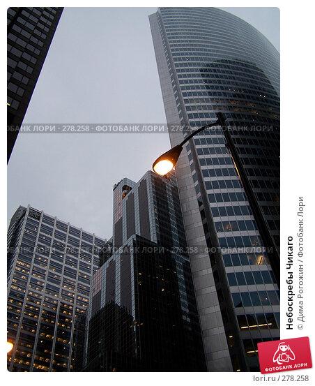 Купить «Небоскребы Чикаго», фото № 278258, снято 15 сентября 2005 г. (c) Дима Рогожин / Фотобанк Лори