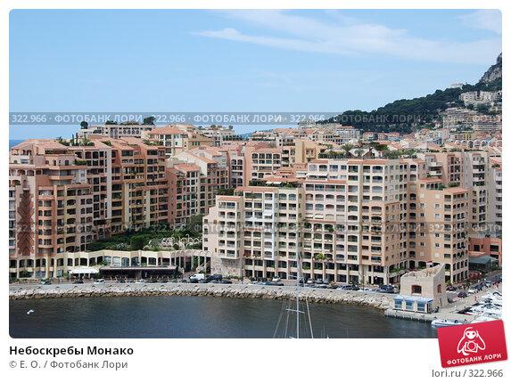 Небоскребы Монако, фото № 322966, снято 14 июня 2008 г. (c) Екатерина Овсянникова / Фотобанк Лори