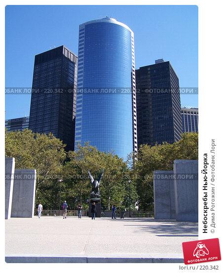 Купить «Небоскребы Нью-Йорка», фото № 220342, снято 26 сентября 2006 г. (c) Дима Рогожин / Фотобанк Лори