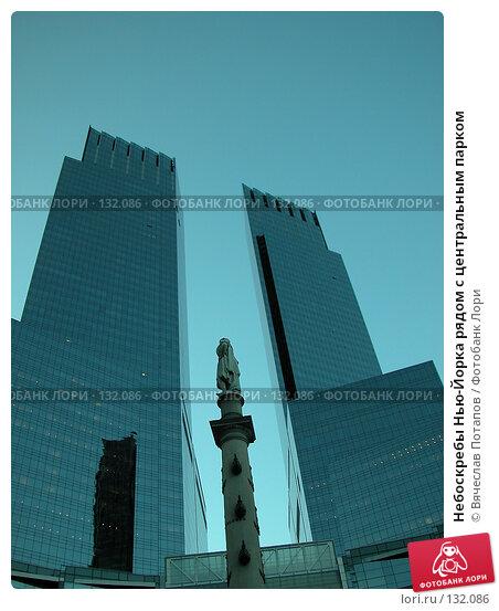 Небоскребы Нью-Йорка рядом с центральным парком, фото № 132086, снято 20 декабря 2005 г. (c) Вячеслав Потапов / Фотобанк Лори