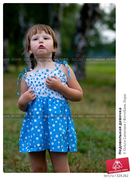 Недовольная девочка, фото № 324262, снято 22 августа 2007 г. (c) Ольга Сапегина / Фотобанк Лори