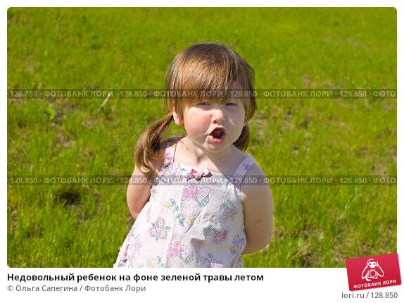 Недовольный ребенок на фоне зеленой травы летом, фото № 128850, снято 3 июня 2007 г. (c) Ольга Сапегина / Фотобанк Лори