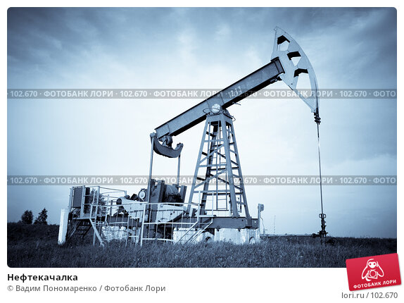 Нефтекачалка, фото № 102670, снято 23 июля 2017 г. (c) Вадим Пономаренко / Фотобанк Лори