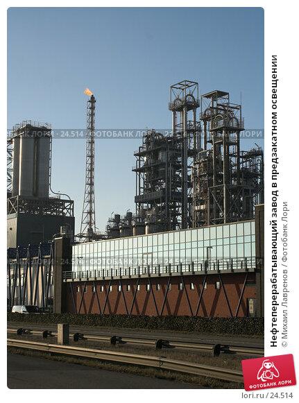 Нефтеперерабатывающий завод в предзакатном освещении, фото № 24514, снято 19 марта 2006 г. (c) Михаил Лавренов / Фотобанк Лори