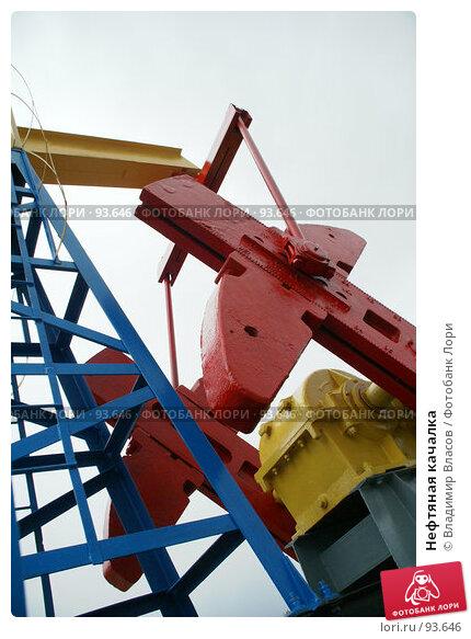 Нефтяная качалка, фото № 93646, снято 8 июня 2007 г. (c) Владимир Власов / Фотобанк Лори