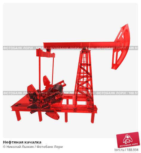 Нефтяная качалка, иллюстрация № 188934 (c) Николай Лыжин / Фотобанк Лори