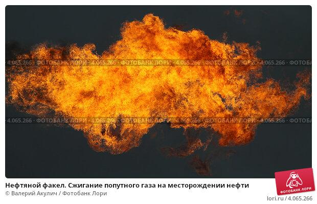 Купить «Нефтяной факел. Сжигание попутного газа на месторождении нефти», эксклюзивное фото № 4065266, снято 19 сентября 2012 г. (c) Валерий Акулич / Фотобанк Лори