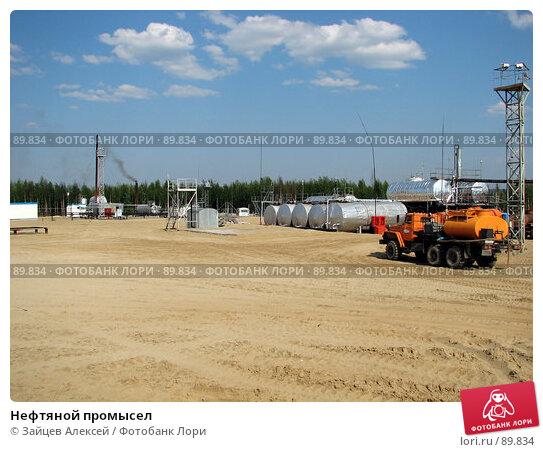 Нефтяной промысел, фото № 89834, снято 15 июля 2007 г. (c) Зайцев Алексей / Фотобанк Лори