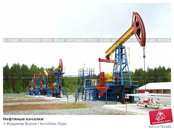Нефтяные качалки, фото № 93642, снято 8 июня 2007 г. (c) Владимир Власов / Фотобанк Лори
